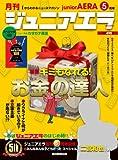 月刊 junior AERA (ジュニアエラ) 2014年 05月号 [雑誌]