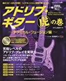アドリブ・ギター虎の巻~テクニカル・フュージョン編~(CD付) (シンコー・ミュージックMOOK)