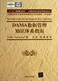 img - for DAMA Data Management System Guide(Computer Science and Technology Postgraduates Textbooks)/Computer Science and Technology Latest Series (Chinese Edition) book / textbook / text book