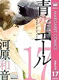 青空エール リマスター版 17 (マーガレットコミックスDIGITAL)