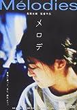 メロデ[DVD]