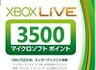 Xbox Live マイクロソフト ポイント カード