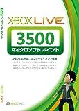 Xbox Live 3500 マイクロソフト ポイント カード【プリペイドカード】【メーカー生産終了】