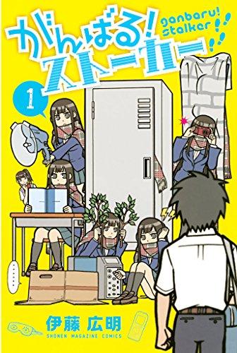 がんばる!ストーカー(1) (週刊少年マガジンコミックス)