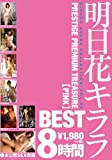明日花キララ 8時間 BEST PRESTIGE PREMIUM TREASURE 【PINK】  VOL.05 [DVD]