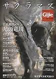 サクラマス2011 (GEIBUN MOOKS 769 Gijie特別編集 Vol.)