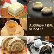 新杵堂(SHINKINEDO) 和菓子5商品2,980円セット