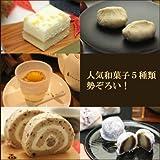 新杵堂(SHINKINEDO) 和菓子5商品2,980円セット ランキングお取り寄せ