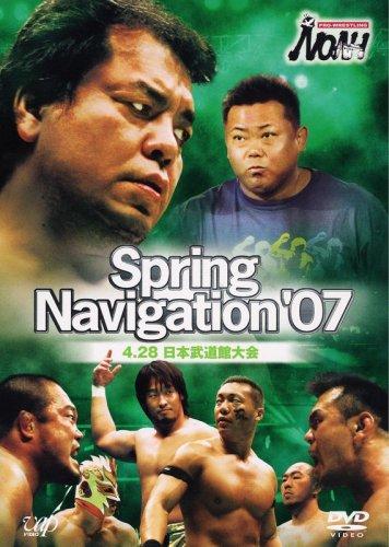 PRO-WRESTLING NOAH Spring Navigation '07 4.28 日本武道館大会 [DVD]