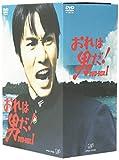 おれは男だ!DVD-BOXI[DVD]