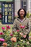英国大使の御庭番: 傷ついた日本を桜で癒したい!