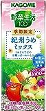 カゴメ 野菜生活100 紀州うめミックス 200ml×24本