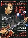 jazz bass player (ジャズ・ベース・プレイヤー) Vol.6 (シンコー・ミュージックMOOK)