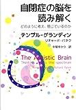 自閉症スペクトラムの認知機能の典型的特徴と早期療育・接し方の工夫
