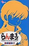 らんま1/2 (4) (少年サンデーコミックス)
