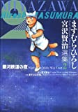 ますむら・ひろし宮沢賢治選集 2 銀河鉄道の夜 (MFコミックス)