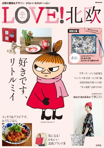 LOVE! 北欧 2013 autumn & winter (e-MOOK 宝島社ブランドムック)