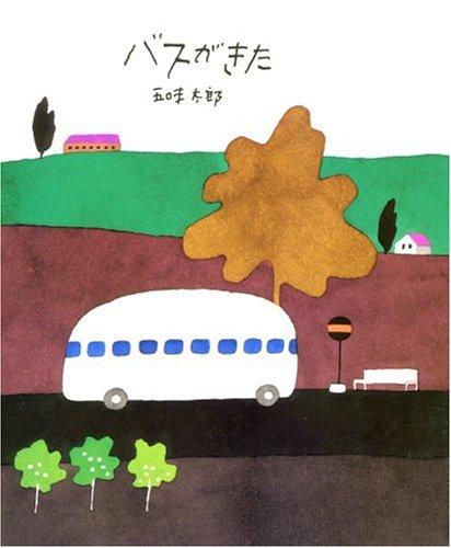 バスがきた (五味太郎の絵本)