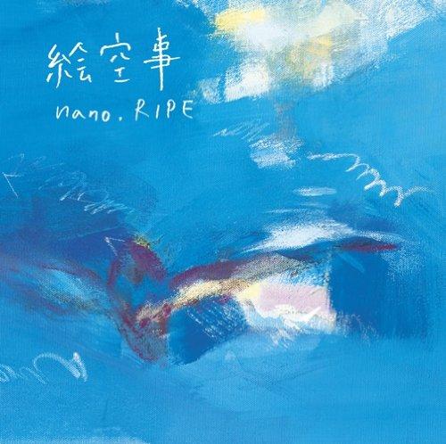 絵空事(初回限定盤)(DVD付)