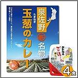 大阪泉州ご当地カレー 泉佐野新名物玉葱のカレー+レトルトごはん 各4食セット