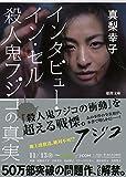 インタビュー・イン・セル 殺人鬼フジコの真実 殺人鬼フジコの衝動 (徳間文庫)