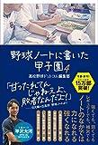 野球ノートに書いた甲子園4 ランキングお取り寄せ