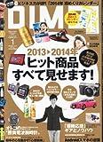 DIME (ダイム) 2014年 01月号