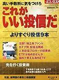 エコノミスト増刊 投信・ETF上手な投資術 2014年 4/7号 [雑誌]