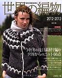 世界の編物 2012-2013秋冬号 (Let's knit series)