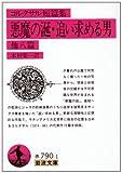 悪魔の涎・追い求める男 他八篇―コルタサル短篇集 (岩波文庫)