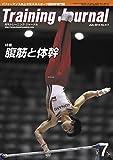 月刊トレーニング・ジャーナル2014年7月号[雑誌]