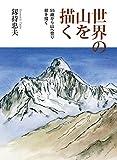 世界の山を描く―55歳から山へ登り絵を描く