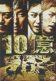 10億 [DVD]