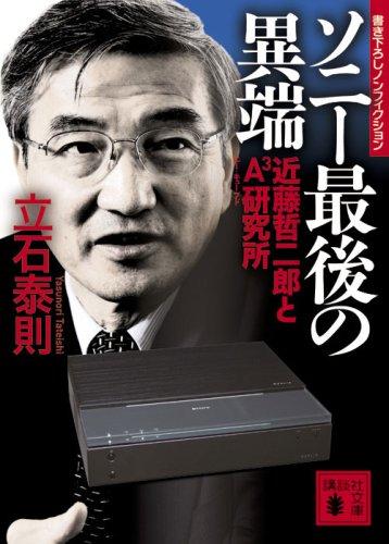 ソニー最後の異端―近藤哲二郎とA3研究所