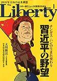 The Liberty (ザ・リバティ) 2011年 01月号 [雑誌]