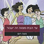 Everything Will Be Great Until the Bat-Mitzvah   Noa Rom