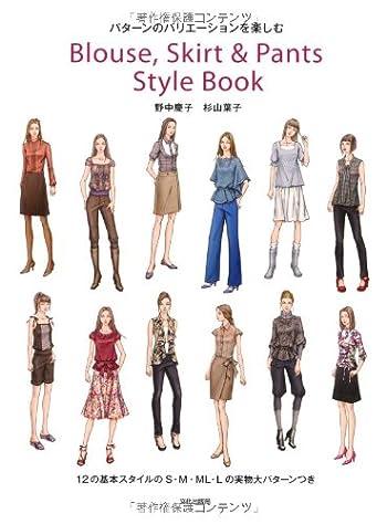 Blouse, Skirt & Pants Style Book ―パターンのバリエーションを楽しむ―