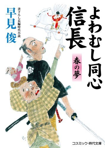 よわむし同心信長春の夢 (コスミック・時代文庫 は 6-9)
