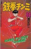 鉄拳チンミ(33) (月刊マガジンコミックス)