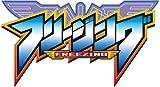 原作漫画「フリージング」第22巻限定版に特製ランチョンマット
