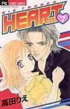 HEART(7) (フラワーコミックス)