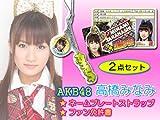 【送料無料】AKB48《高橋みなみ》ネームトラップ&免許証セット