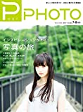 PHaT PHOTO vol.82 2014 7-8月号 (PHaT PHOTO)
