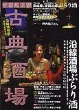 TOKIO古典酒場 沿線酒場〈京成・世田谷線〉編 (SAN-EI MOOK)