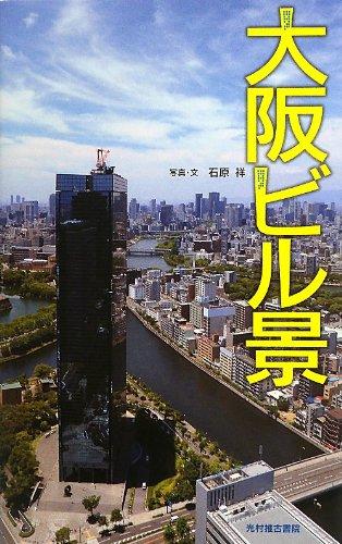 大阪ビル景