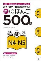 新にほんご500問 N4-N5