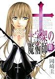十字架の魔術師 2 (ヤングジャンプコミックス)