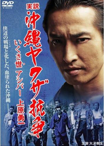 実説・沖縄ヤクザ抗争 [DVD]