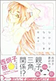なかじまなかじま 1 (花とゆめCOMICS)