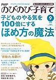 PHP (ピーエイチピー) のびのび子育て 2014年 09月号 [雑誌]